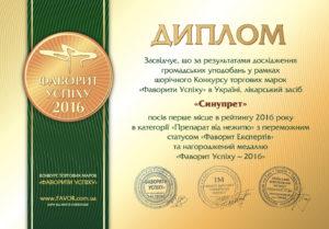Diplom_bionorica-2016