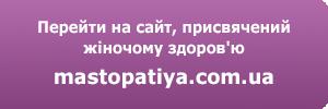 mastopatiya